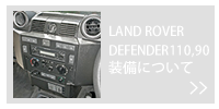 LAND ROVER DEFENDER 110,90装備について