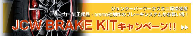 jcw_brake
